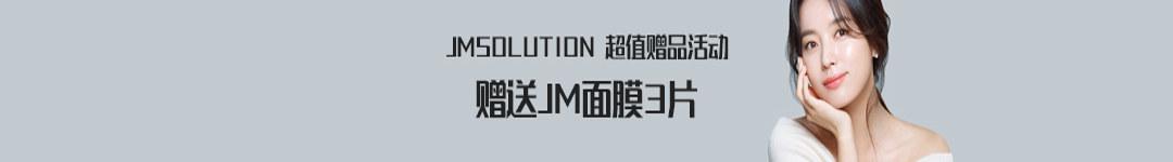 JMSOLUTION 超值赠品活动