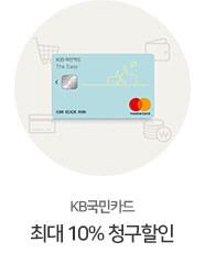 [결제수단] 12월 KB국민카드 10% 청구할인