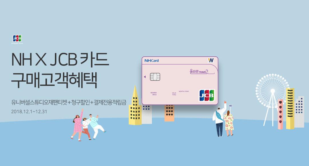[결제수단] 12월 NHxJCB카드 구매고객혜택