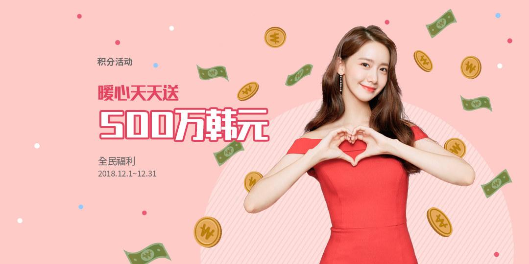 每天赠送500万韩元