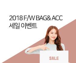 BAG&ACC세일전