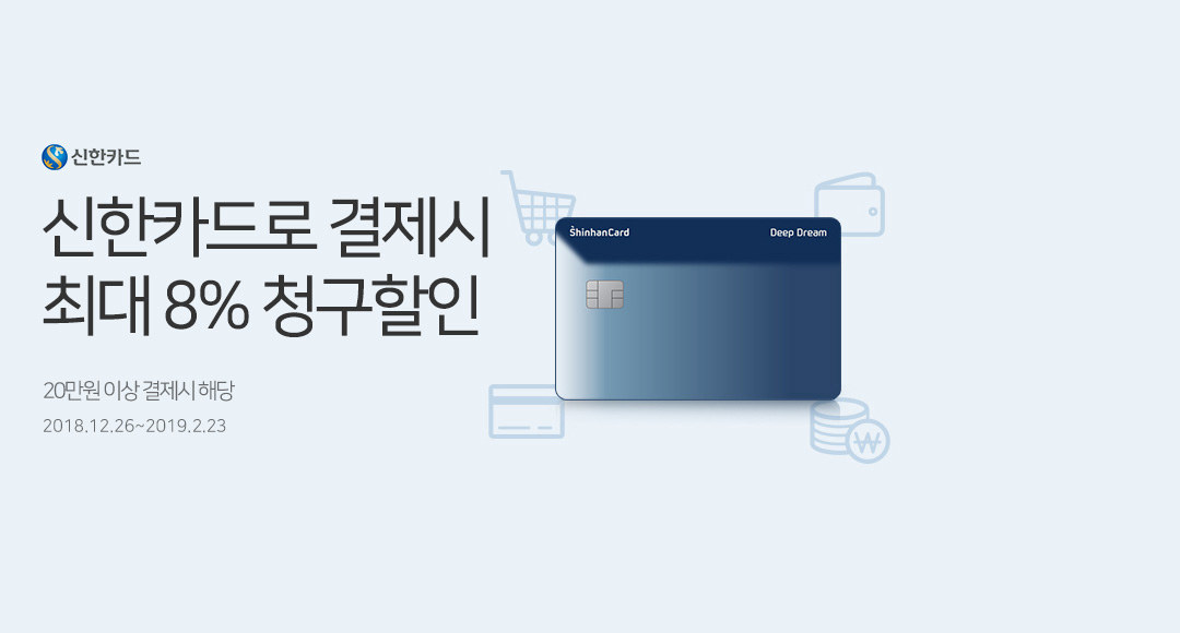 1월 신한카드 최대 8% 청구할인