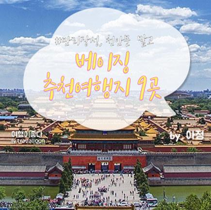 베이징 추천 여행지 9곳