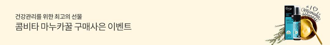 프로폴리스 스프레이 정품 증정
