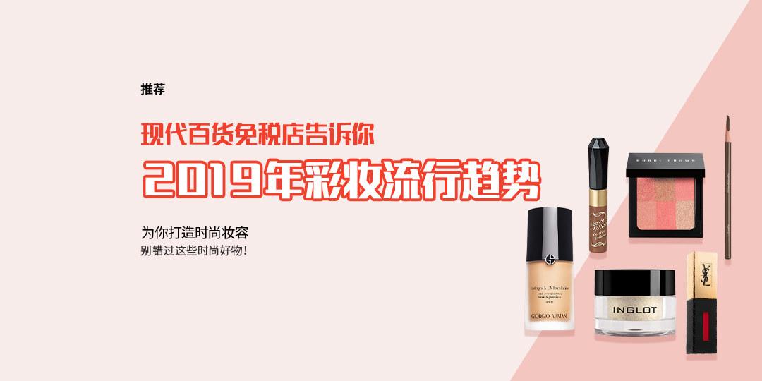 2019年 彩妆流行趋势