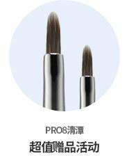 pro8 清潭