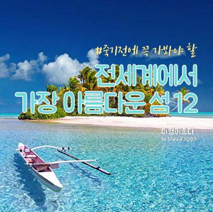 전 세계에서 가장 아름다운 섬