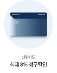 [결제수단] 4월 신한카드 최대 8% 청구할인