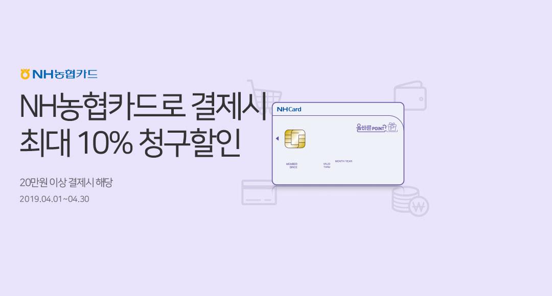[결제수단] 4월 NH카드 최대 10% 청구할인