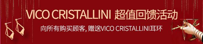 VICO CRISTALLINI 超值回馈活动