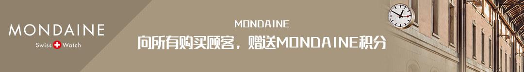 MONDAINE WAT