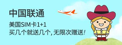 中国联通美国SIM卡1+1活动