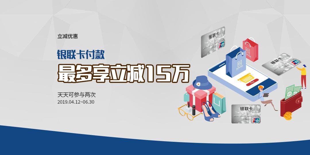 银联卡最多15万韩元立减优惠