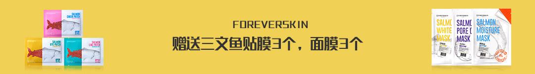 FOREVERSKIN