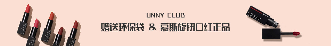 UNNY CLUB