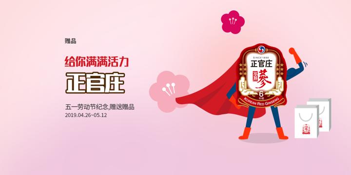 正官庄 劳动节纪念活动