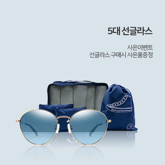 5대 선글라스