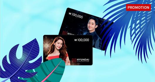 最高赠送750万韩元购物卡