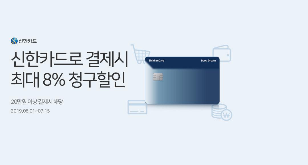 [6월] 신한카드 최대 8% 청구할인
