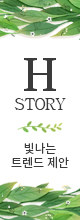 H.Story