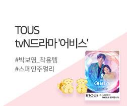 TOUS가 tvN드라마 '어비스'와 함께 합니다.