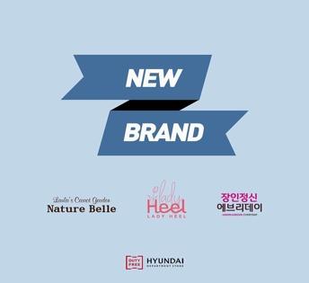 현대백화점 DUTY FREE 신규 입점 브랜드