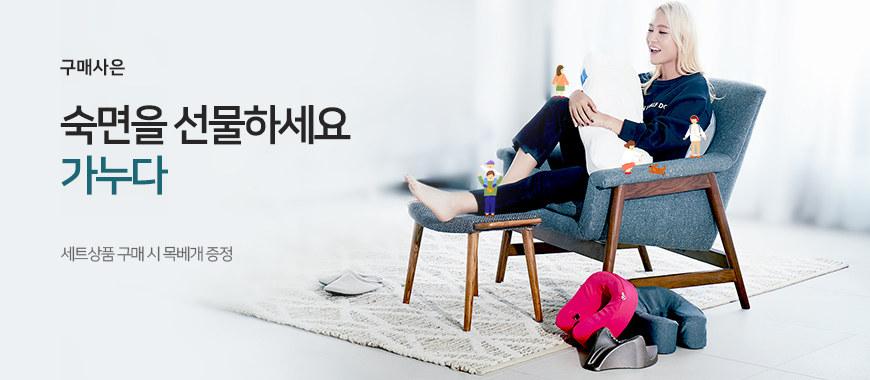 세트상품 구매 시 목베개 증정