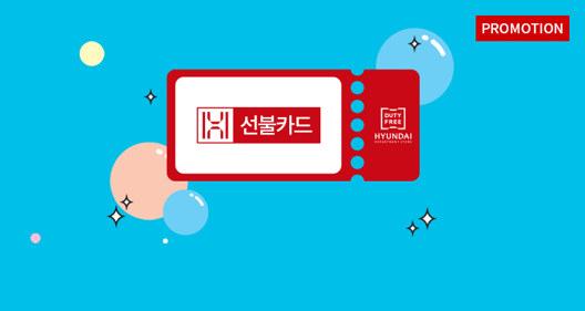 H-선불카드 2만원 찬스