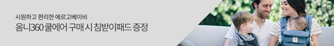 옴니360 쿨에어 구매 시, 전용 침받이 패드 증정