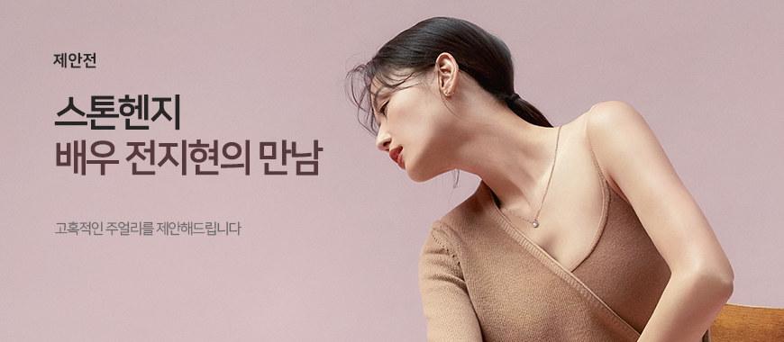 배우 전지현의 만남, 우아한 주얼리를 제안해드립니다.