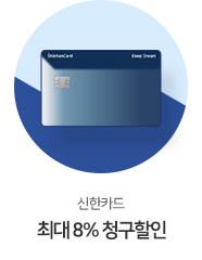 [12월] 신한카드 최대 8% 청구할인