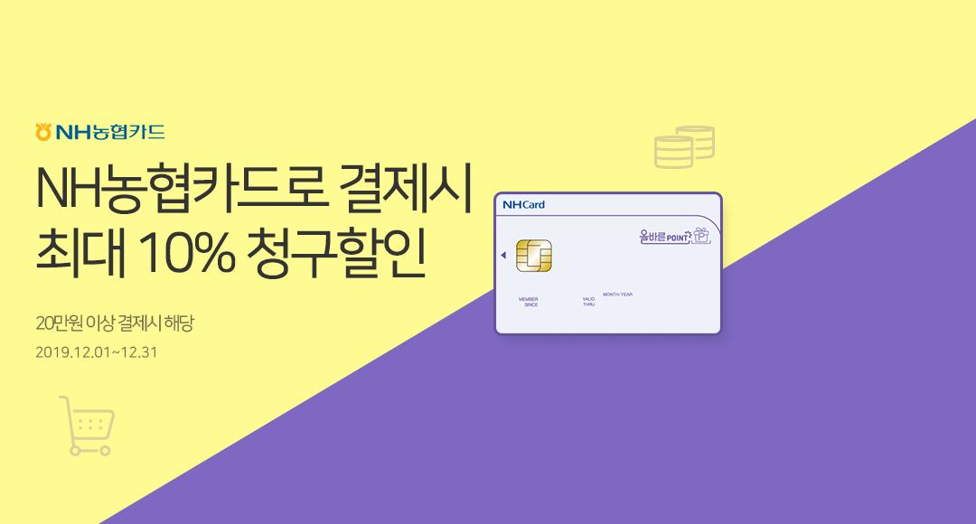 [12월] NH카드 최대 10% 청구할인