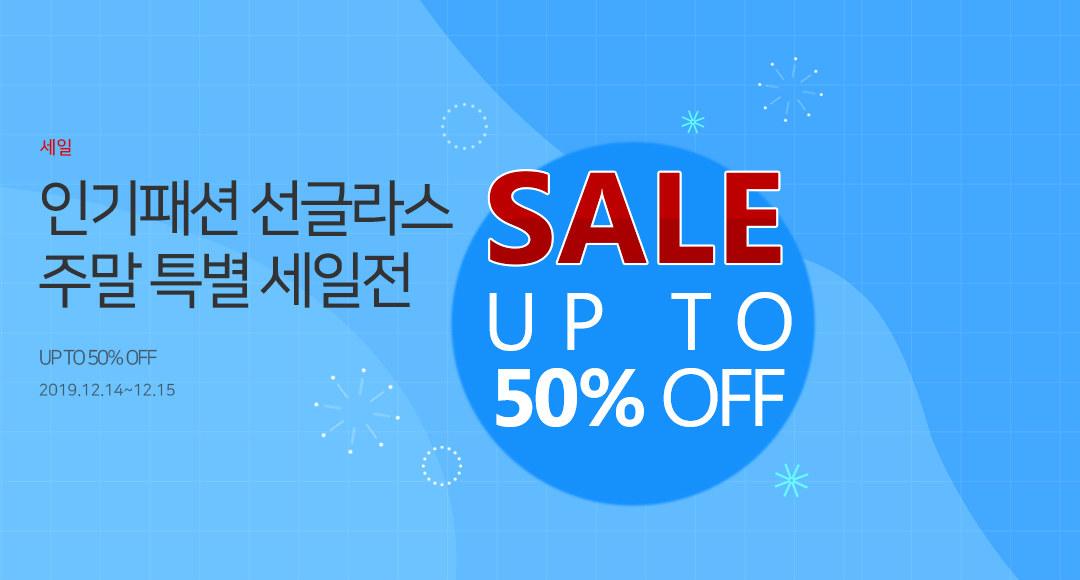 선글라스50%SALE