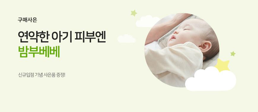 대나무 거즈손수건, 아기세탁비누 증정