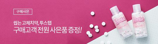 구매고객 전원 휴대용 본품 증정!