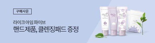 핸드제품 정품, 선 클렌징 패드 증정