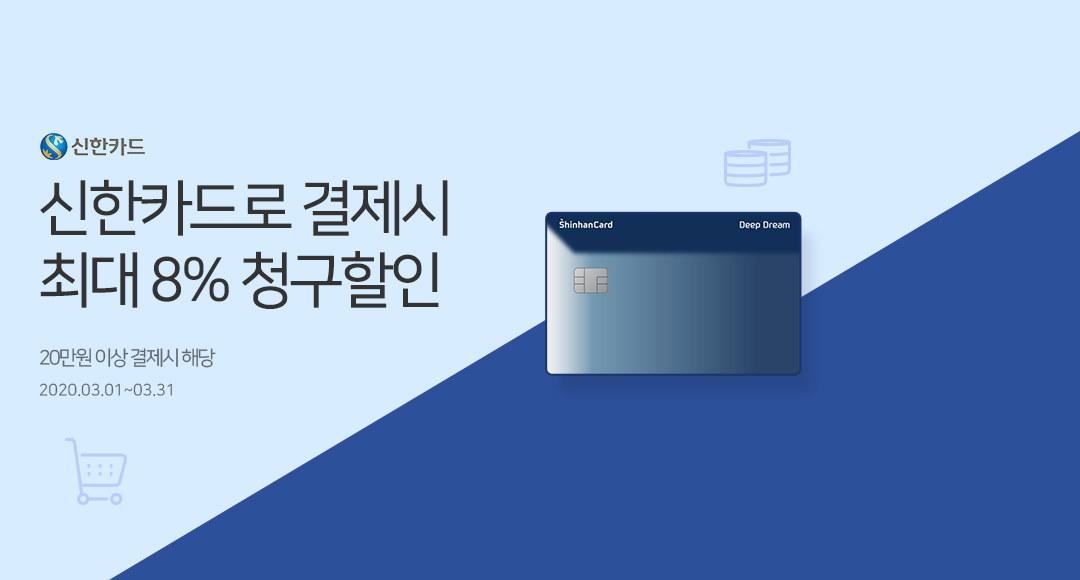 [3월] 신한카드 최대 8% 청구할인