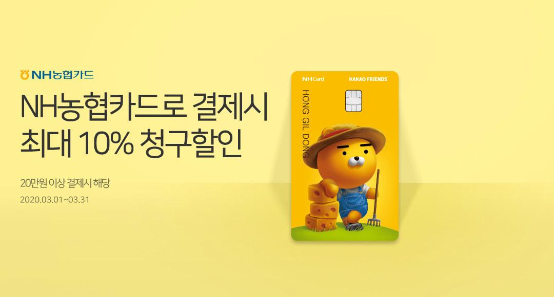 [3월] NH카드 최대 10% 청구할인