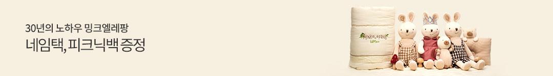 네임택, 컬러 피크닉백 랜덤 증정