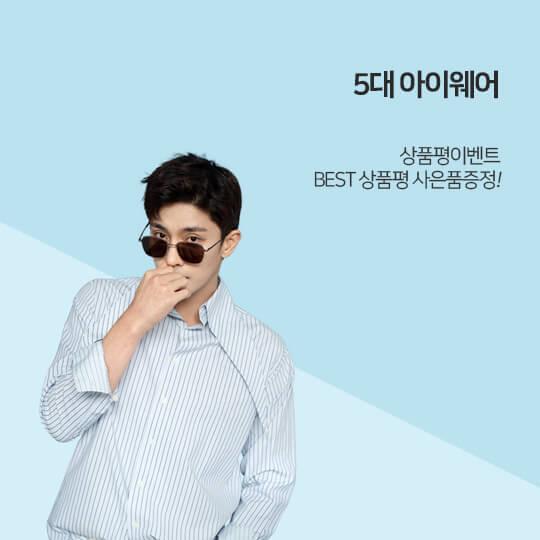 선글라스 구매시 방수팩 증정
