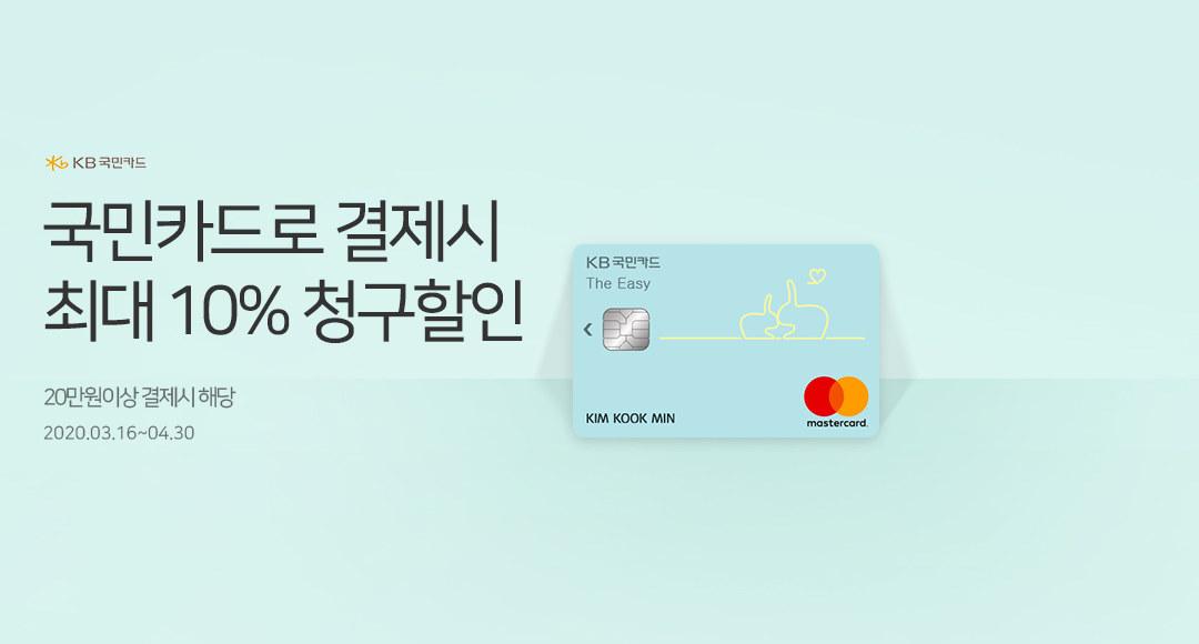 [3~4월]KB 국민카드 최대 10% 청구할인