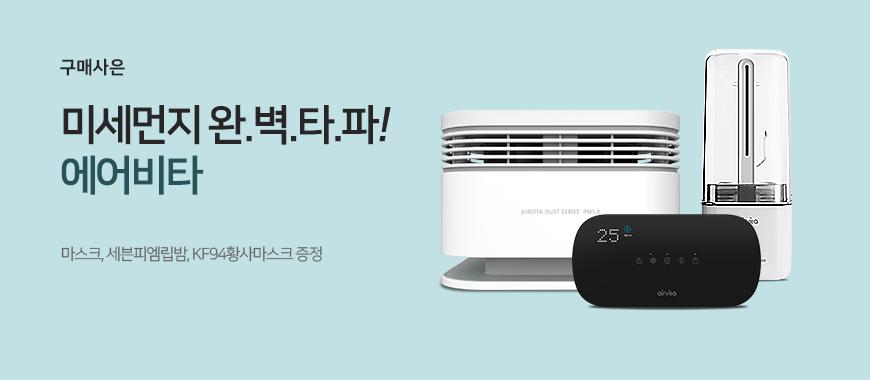 황사마스크, 세븐피엠 립밤/비비크림 증정