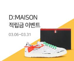 디메종 페이백