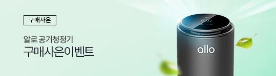 APS600/700 구매 시, 전용 필터 증정
