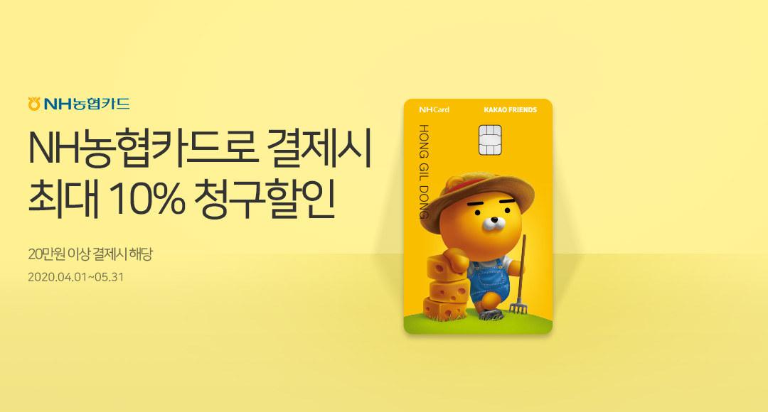 [4~5월] NH카드 최대 10% 청구할인