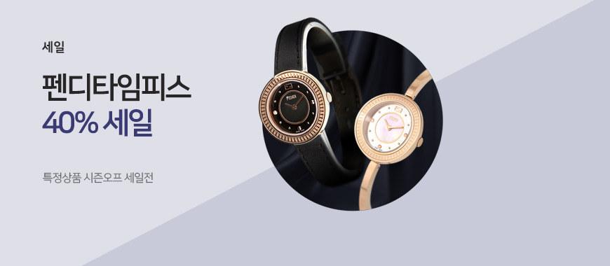 펜디타임피스 특정상품 시즌오프 40% 세일