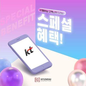 KT 멤버십 고객님들 주목해주세요!