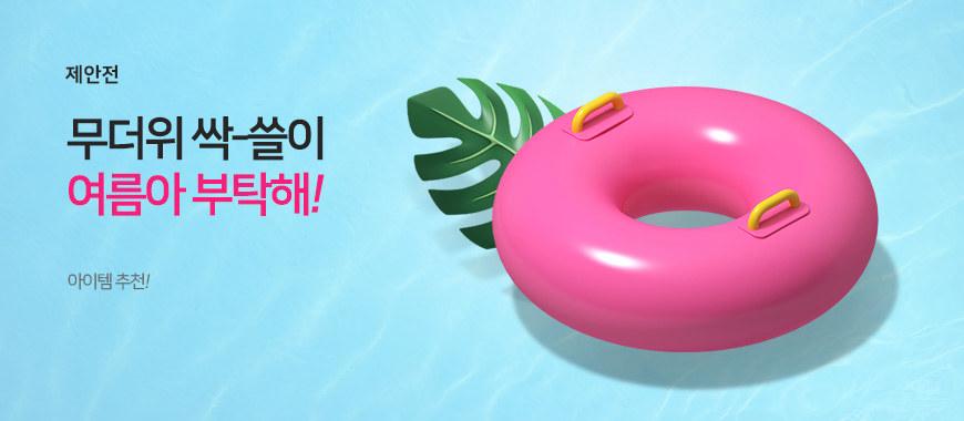 무더위 싹-쓸이 여름아 부탁해!