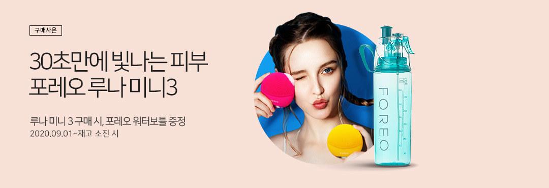 루나미니3 구매 시 워터보틀 증정