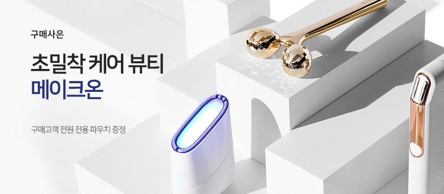 신규입점 기념 전용 파우치 증정!